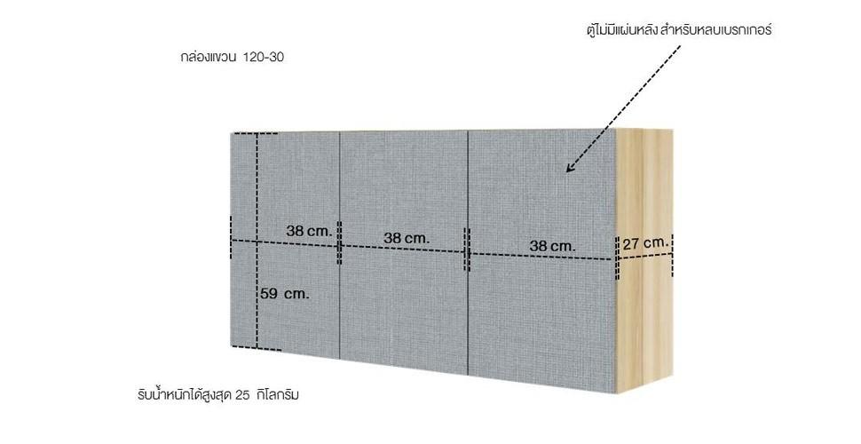 กล่องแขวน ขนาด 120 ซม.  รุ่น Bricko