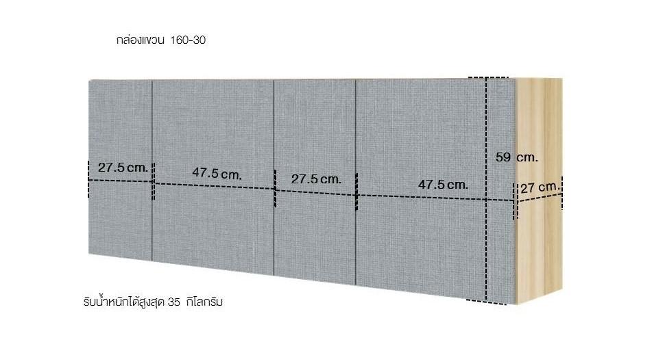 กล่องแขวน ขนาด  > 120 ซม.  รุ่น Bricko