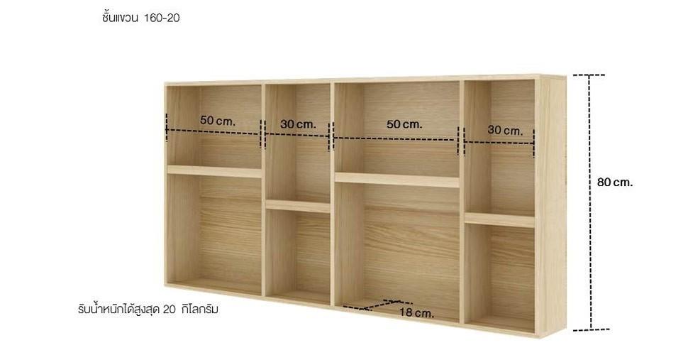 Bricko ตู้เก็บของ ขนาด 160 ซ.ม.