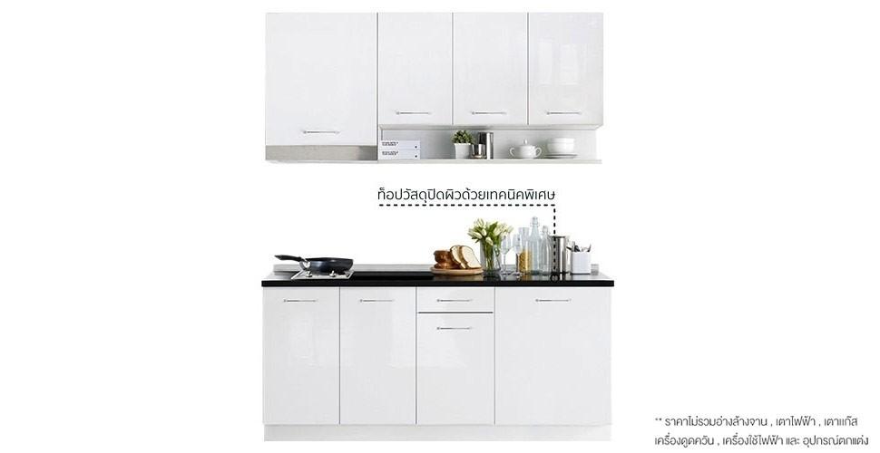 Kourmet ชุดครัว สีขาว
